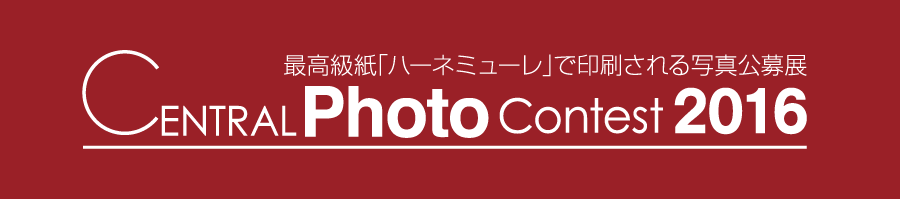 central photo contest 2016 総評 セントラルプリントファクトリー